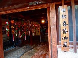43 2月 旧松喜醤油屋.jpg