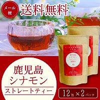nagomi-s_sinnamon-tea.jpg
